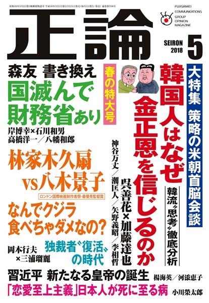 月刊正論 2018年5月号