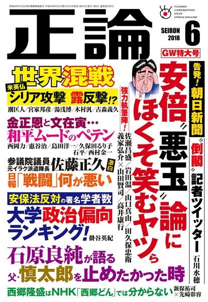 月刊正論 2018年6月号