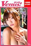 Rainbow~奈菜色の誘惑~ 平塚奈菜 2012/12/10発売号