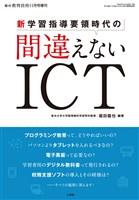 総合教育技術 増刊 新学習指導要領時代の間違えないICT