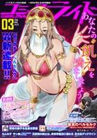 コミックライド 2018年3月号(vol.21)