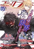 コミックライド 2018年5月号(vol.23)