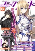 コミックライド 2018年9月号(vol.27)