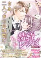 結婚レシピ vol.10