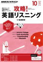NHKラジオ 攻略!英語リスニング 2014年10月号