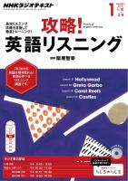 NHKラジオ 攻略!英語リスニング 2015年1月号