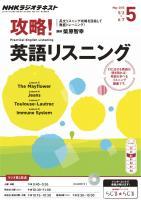 NHKラジオ 攻略!英語リスニング 2015年5月号