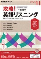 NHKラジオ 攻略!英語リスニング  2016年11月号