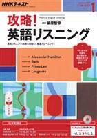 NHKラジオ 攻略!英語リスニング  2017年1月号
