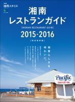 別冊湘南スタイル 湘南レストランガイド2015-2016