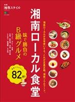 別冊湘南スタイル 湘南ローカル食堂 味で勝負のB級グルメ