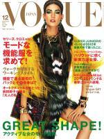 VOGUE JAPAN 12月号