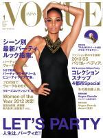 VOGUE JAPAN 1月号