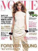 VOGUE JAPAN 2月号