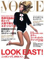VOGUE JAPAN 4月号