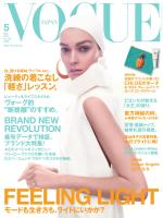 VOGUE JAPAN 5月号