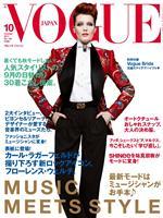 VOGUE JAPAN October 2011 No.146