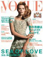 VOGUE JAPAN May 2012 No.153