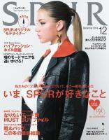 SPUR 2014年12月号