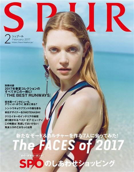 SPUR 2017年2月号