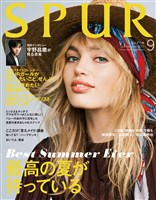 SPUR 2017年9月号