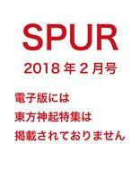 SPUR 2018年2月号