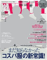 with (ウィズ) 2017年 2月号