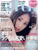 with (ウィズ) 2017年 8月号