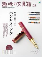 趣味の文具箱 vol.21