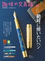 趣味の文具箱 Vol.45