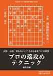 将棋世界 付録 2014年9月号