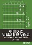将棋世界 付録 2014年10月号