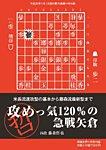 将棋世界 付録 2014年11月号