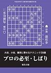 将棋世界 付録 2014年12月号