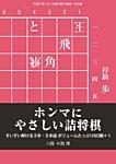 将棋世界 付録 2015年1月号