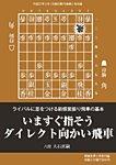 将棋世界 付録 2015年2月号
