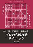 将棋世界 付録 2015年3月号