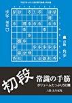 将棋世界 付録 2015年4月号