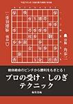 将棋世界 付録 2015年5月号