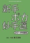将棋世界 付録 2015年6月号