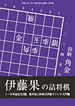 将棋世界 付録 2015年7月号