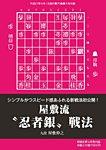 将棋世界 付録 2015年8月号