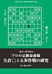 将棋世界 付録 2015年9月号