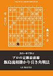 将棋世界 付録 2015年10月号