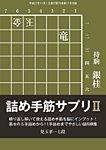 将棋世界 付録 2015年11月号