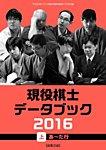 将棋世界 付録 2016年1月号