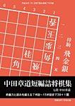 将棋世界 付録 2016年7月号