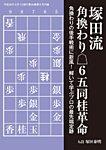 将棋世界 付録 2016年8月号