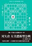 将棋世界 付録 2016年11月号