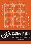 将棋世界 付録 2017年3月号